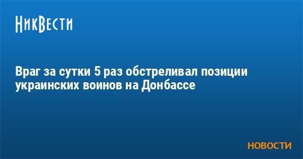 Враг за сутки 5 раз обстреливал позиции украинских воинов на Донбассе