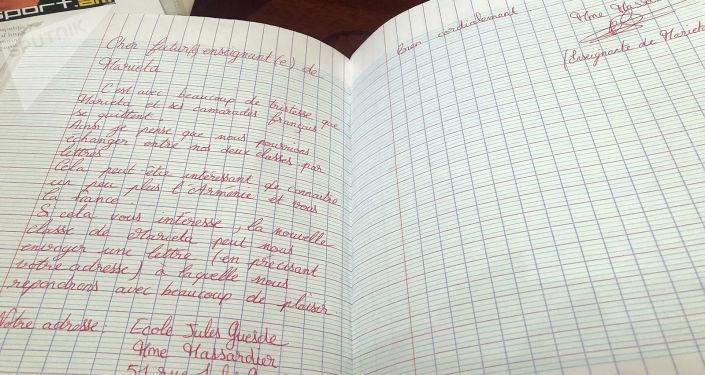 Письмо французской учительницы Мари для учительницы из Гюмри