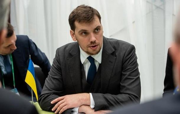 Гончарук анонсировал ряд проектов в 2020 году
