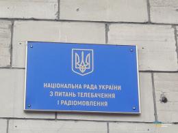 У Нацраді пояснили, чому відмовились продовжити ліцензію радіо «Буковинська хвиля»