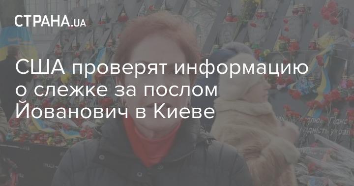 США проверят информацию о слежке за послом Йованович в Киеве