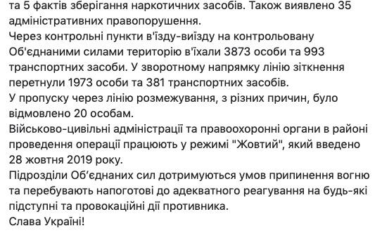 С начала суток — 2 обстрела, раненых нет, — штаб ООС 03