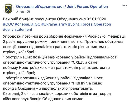 С начала суток — 2 обстрела, раненых нет, — штаб ООС 01