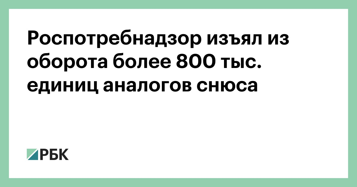 Роспотребнадзор изъял из оборота более 800 тыс. единиц аналогов снюса