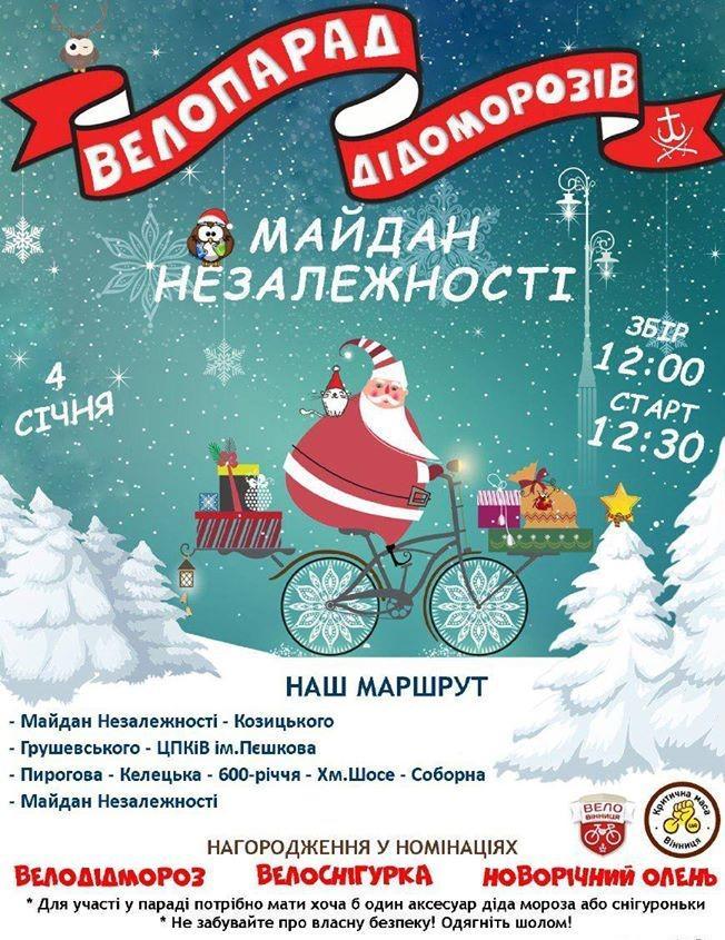 У Вінниці відбудеться ювілейний Велопарад Дідоморозів (Фото)