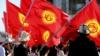 Кыргыз активисттери. Архивдик сүрөт.