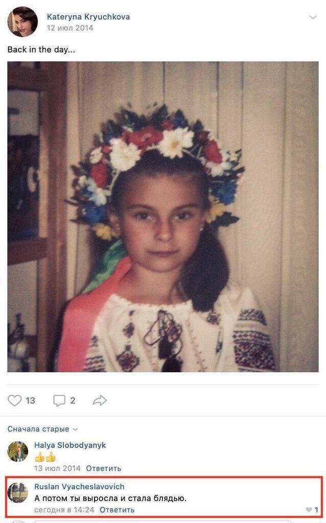Катерина Крючкова