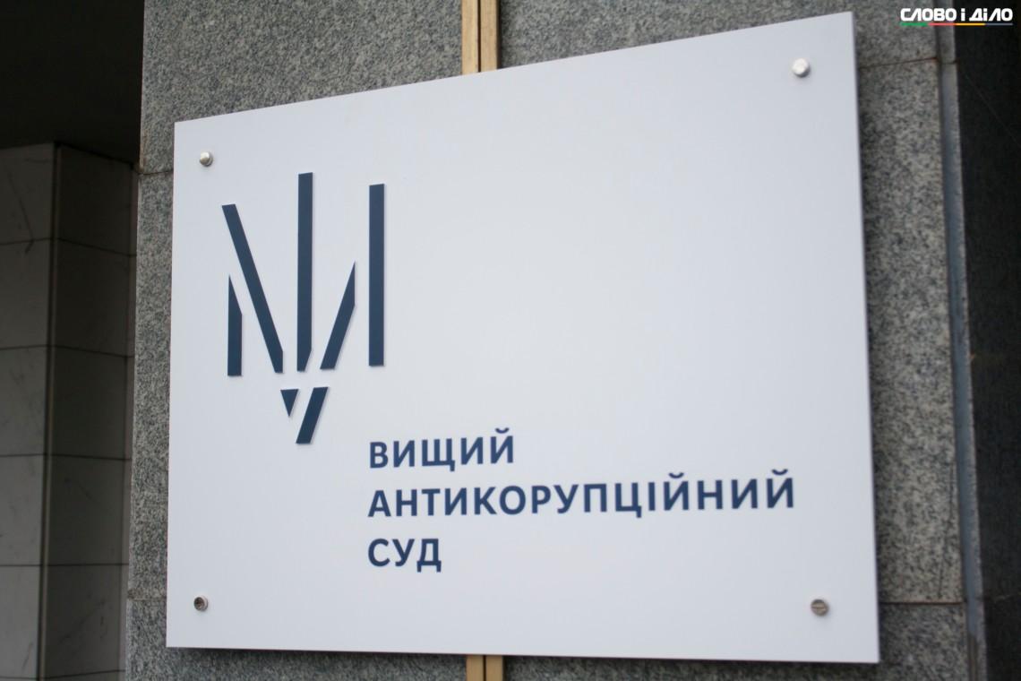 Антикорупційний суд провів підготовче засідання у справі за обвинуваченням керівника структурного підрозділу ЗСУ.