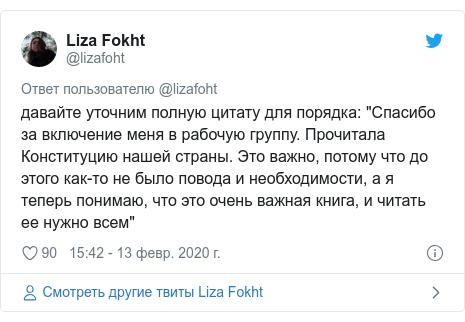 Что Путину предложили внести в Конституцию и что ему понравилось