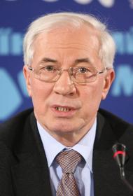 Азаров заявил о разрушении экономики Украины и утрате страной независимости